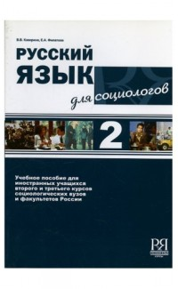 Russkii iazyk dlia sotsiologov &CD [Russian for Sociologists.Textbook &CD]