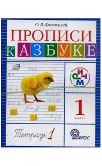 Propisi k uchebniku Azbuka. 3 tetradi [ABC's Workbooks in 3 parts]