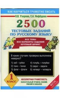 2500 testovykh zadanii po russkomu iazyku. 1 klass [2500 Exercises for Russian. 1st Grade]
