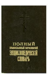 Polnyi pravoslavnyi bogoslovskii entsiklopedicheskii slovar'. 2 Knigi [Full orthodox theological encyclopaedic dictionary]