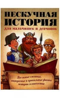 Neskuchnaia istoriia dlia mal'chishek i devchenok [Fun History for Boys and Girls]