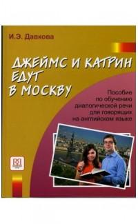 Dzheims i Katrin edut v Moskvu [James and Catherine Go to Moscow. Textbook]