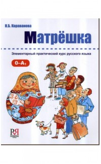 Matreshka. Uchebnik &CD [Nesting Doll. Textbook]