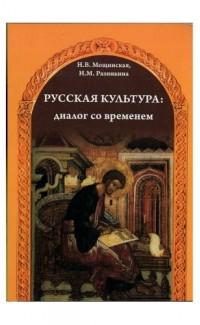 Russkaia kul'tura: dialog so vremenem&CD [Russian Culture: Dialogue with Time]
