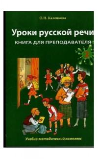 Uroki russkoi rechi. Kniga dlia prepodavatelia-2 [Russian Speech Lessons-2]