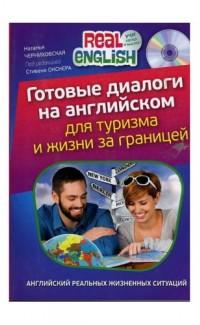 Gotovye dialogi na angliiskom dlia turizma i zhizni [Phrasebook in English for Tourism and Life]