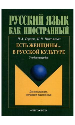 Est' zhenshchiny v... Russkoi kul'ture [Women in Russian Culture]
