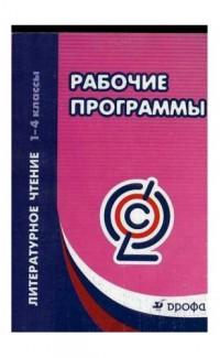 Rabochie programmy. Literaturnoe chtenie. 1-4 klassy [Work programs. Literary reading 1-4 grades]