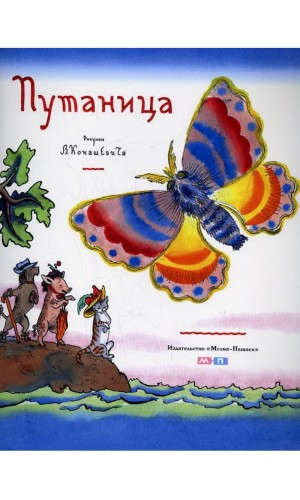 Putanitsa [Confusion. A Poem]