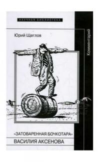Zatovarennaia bochkotara Aksenova [Overstocked Packaging Barrels]