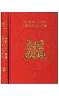 Slovar' russkoi mental'nosti. 2 knigi [Dictionary of Russian Mentality. 2 vols]
