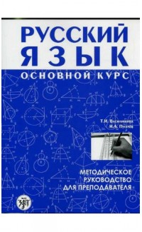 Russkii iazyk. Osnovnoi kurs. Dlia prepodavatelia &CD [Russian: Basic Course.]