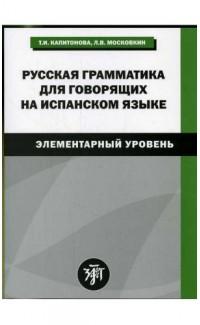 Русская грамматика для говорящих на испанском языке
