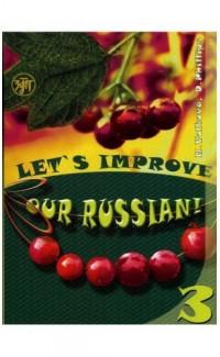Улучшим наш русский! (Let's improve our Russian!) Часть 3