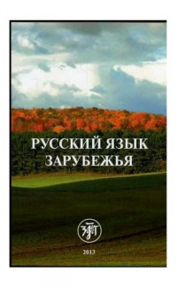 Russkii iazyk zarubezh'ia [Russian Language Abroad]