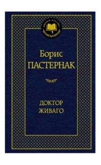 Doktor Zhivago [Doctor Zhivago. Novel]