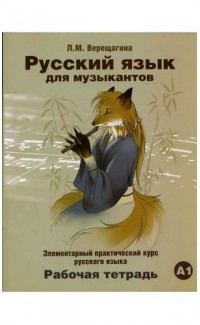 Russkii iazyk dla muzykantov. Rabochaia tetrad' &CD [Russian for Musicians. Work]