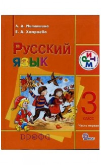 Russkii iazyk. 3 klass. Chast 1 [Russian language. 3 class. Part 1]