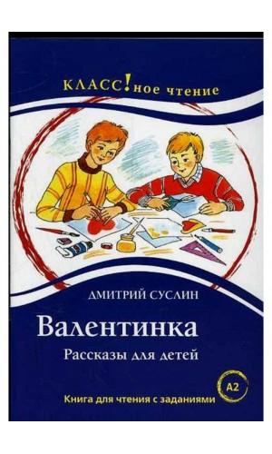 Valentinka. Chtenie dlia studentov [Valentine. Reader for students]