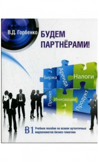 Budem partnerami! Russkii dlia biznesa [Let's be Partners! Russian for Business]