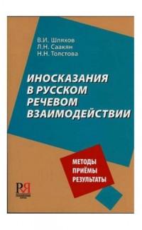 Inoskazaniia v russkom rechevom vzaimodeistvii [Allegories in Russian Language]