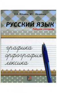 Русский язык. Графика. Орфография