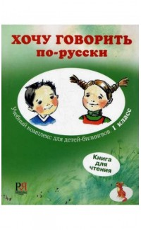 Khochu govorit' po-russki. Kniga dlia chteniia [I Want to Speak Russian. Reader]