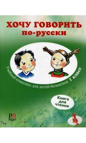 Khochu govorit' po-russki. Kniga dlia chteniia [I Want to Speak Russian. Reader]