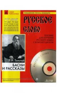 Basni i rasskazy &Audiokniga [Fables and Short Stories. Book &CD]