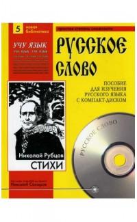 Rubtsov. Stikhi. Kniga&CD [Poems. Book & CD]