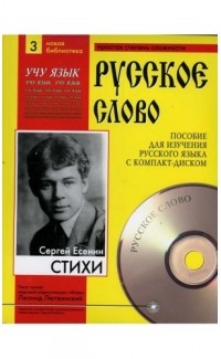 Esenin. Stikhi. Kniga &CD [Poems. Book & CD]