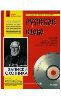 Zapiski okhotnika. Kniga&CD [Sketches from a Hunter's Album. Book & CD]