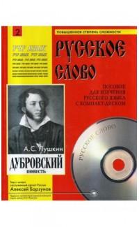 Dubrovskii. Povest'. Kniga &CD [Dubrovsky. Short Story. Book & CD]