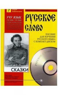 Skazki. Kniga&CD [Fairy Tales. Book & CD]