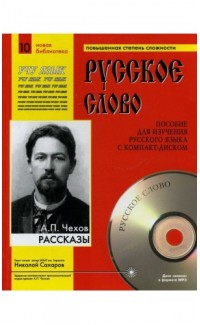 Rasskazy. Kniga &CD [Short Stories. Book & CD]