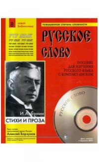 Stikhi i proza. Kniga&CD [Poetry and Prose. Book & CD]