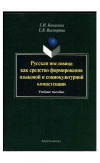 Russkaia poslovitsa kak sredstvo formirovaniia iazykovoi kompetentsii [Russian proverb and sociocultural competence]