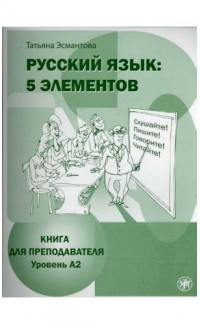 Russkii iazyk: 5 elementov. Dlia prepodavatelia, A2 &CD [Russian: 5 elements]