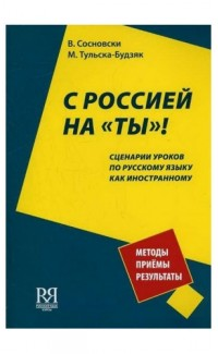 S Rossiiei na 'ty'! Stsenarii urokov [Informal Communication in Russian: Lessons]