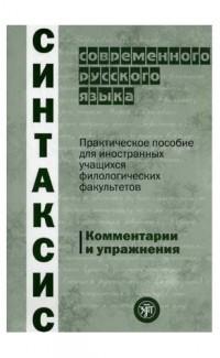 Синтаксис современного русского языка. Коментарии и упражнения