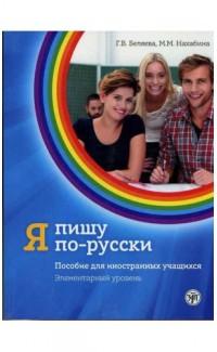 Ia pishu po-russki. Elementarny uroven' (A1) [I Write in Russian. A1 Workbook]