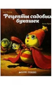 Retsepty sadovykh bukashek [Recipes from Garden Bugs]