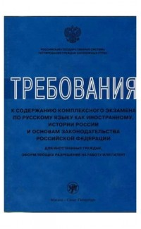 Trebovaniia k soderzhaniiu kompleksnogo ekzamena po RKI istorii Rossii [Requirements for the comprehensive exam]