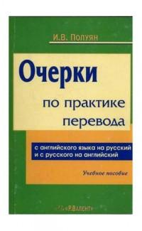 Ocherki po praktike perevoda. Book 1 [Translation Practicum Eng-Rus and Rus-Eng. Book 1]