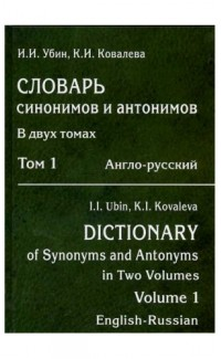 Slovar' sinonimov i antonimov. Tom 1. Anglo-Russkii [Dictionary of Synonyms and]