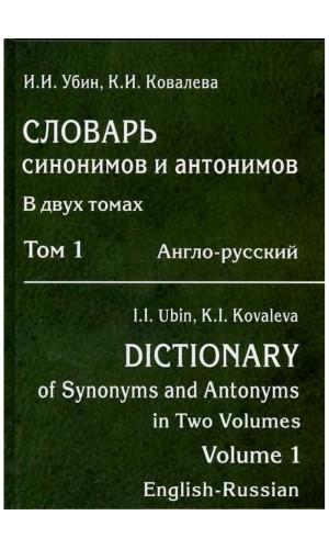 Словарь синонимов и антонимов. Том 1. Англо-русский