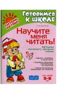 Nauchite menia chitat'! 5-6 let [Teach Me How to Read. For 5-6 Year-Olds]
