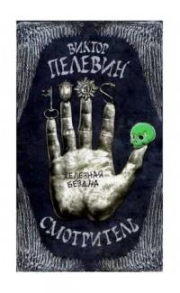 Smotritel'. Zheleznaia bezdna. Kniga 2 [The caretaker. The iron abyss. Book 2]