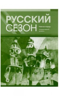 Russkii sezon. Rabochaia tetrad [Russian Season. Workbook]