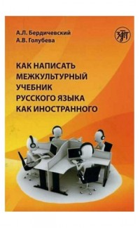Kak napisat' mezhkul'turnyi uchebnik russkogo iazyka [How to write a cross-cultural textbook of Russian]